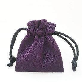 お食い初め石用別売り巾着【ちりめん巾着 紫】(こちらは巾着のみです石は別途ご購入ください)