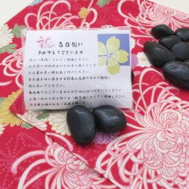 お食い初め石(歯固め石)男の子女の子兼用 百日祝い記念