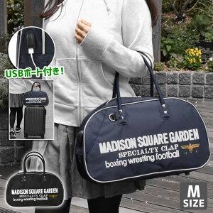 ボストンバッグ レディース/MADISON SQUARE GARDEN マジソンバッグ マディソン ボストンバッグ Mサイズ キャリーオンバッグ 女性 女子 USBポート付き 可愛い かわいい おしゃれ オシャレ 軽い 軽量