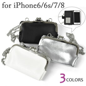 f2cfb53322 フェイクレザー がま口 ポーチ付き 手帳型 iPhoneケース /レディース レザー 合成皮革 合皮