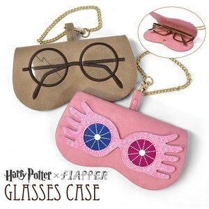 FLAPPER フラッパー ハリーポッター メガネケース /レディース 眼鏡ケース 眼鏡 めがね メガネ ケース ポーチ スリム コンパクト かばん バッグ 携帯用 持ち運び チェーン バッグチャーム 可愛