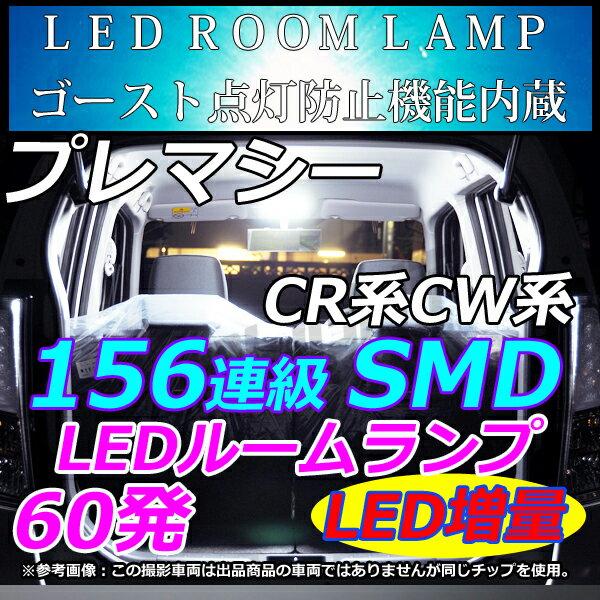 マツダ プレマシー CR系 CW系 LEDルームランプ ポジション・ナンバー灯付き 152連級 ホワイト