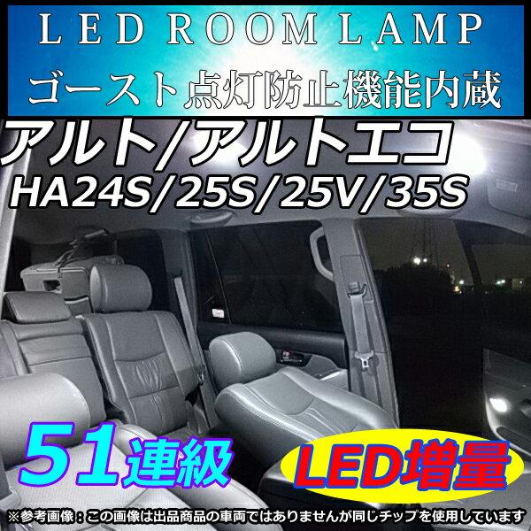SUZUKI アルト/アルトエコ HA24S HA25S HA25V HA35S LEDルームランプ 51連 SMD 純白 ホワイト