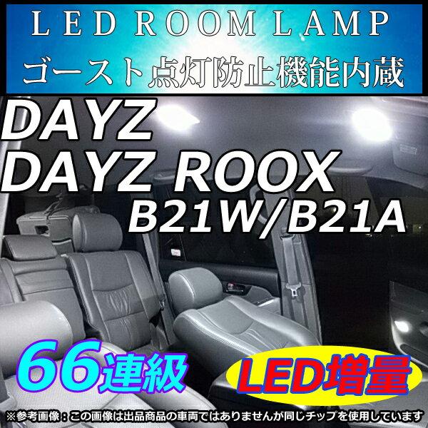 NISSAN DAYZ / DAYZ ROOX ライダー ハイウェイスター デイズ 全グレード対応 LEDルームランプ 66連 ホワイト
