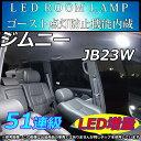 SUZUKI ジムニー JB23W LEDルームランプ 51連 SMD 純白 ホワイト