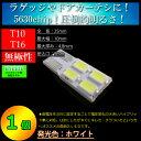 【ハイブリッド車対応】T10ウエッジ球 5630SMD4連 無極性 LED ホワイト