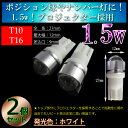 【24V車用】T10  1.5w プロジェクター LED バス・トラック ホワイト or アンバー(オレンジ) or ブルー(青)