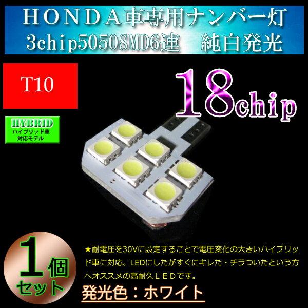 HONDA車専用 LED T10 ナンバー灯 ライセンスランプ  車検対応 ホワイト【無極性】