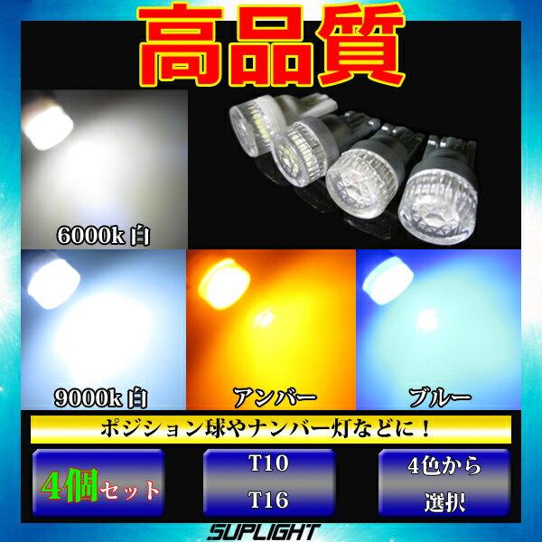 4個セット T10 T16 ダイヤカットレンズ 5630SMD LED 【ホワイト6000k/ホワイト9000k/アンバー/ブルー】