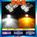 LEDライト T10 T16 LED 5w クリスタルカットレンズ ホワイト or アンバー 【無極性】