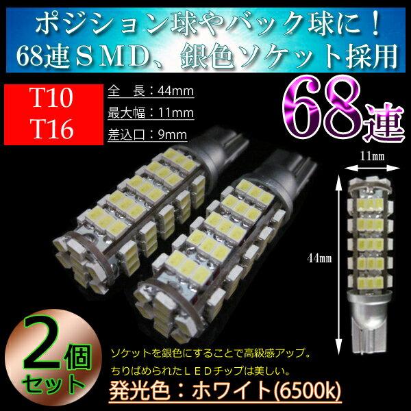 バックランプ T16 オススメ LED 68連 ホワイト