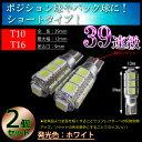 LED T10 T16 3chip13連SMD 39連級 LED ポジション・バックランプ ホワイト