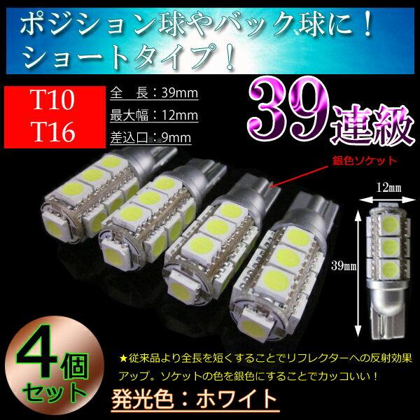 4個 T10 T16 3chip13連SMD 39連級 LED ポジション・バックランプ ホワイト
