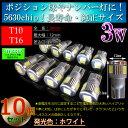 【ハイブリッド車対応】10個セット T10 T16 5630SMD 3w 長寿命 LED ホワイト【無極性】