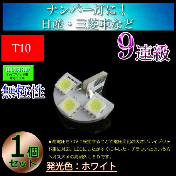 デイズルークス ekスペース ekスペースカスタム 専用設計 T10 ナンバー灯(ライセンスランプ) LED ホワイト【無極性】