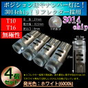 4個 T10 LED T16 LED 3014chip3連SMD LED ポジション バックランプ ホワイト