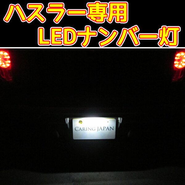 ハスラー専用 T10 ナンバー灯(ライセンスランプ) LED ホワイト