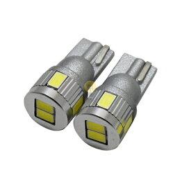 ナンバー灯に最適 LED T10 車検対応 5630SMD 3w ショートタイプ ホワイト【無極性】