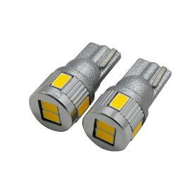 【ハイブリッド車対応】2個セット T10 LED T16 5630SMD 3w 長寿命 電球色 4300k【無極性】