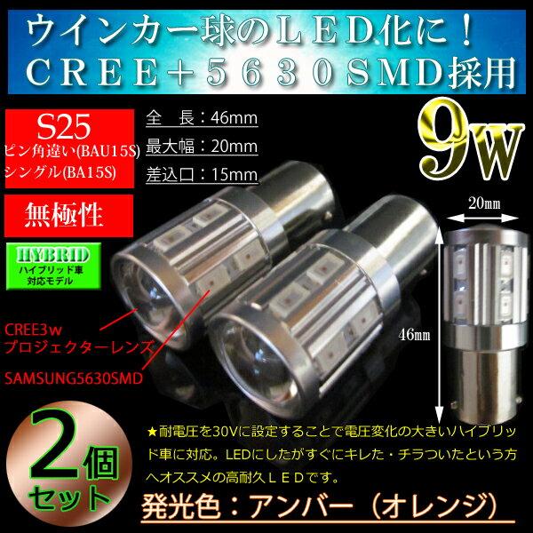 S25ピン角違い 150度ピン(BAU15S) / S25シングル球 180度ピン(BA15S) 9w S25 LED ウインカー【無極性】アンバー