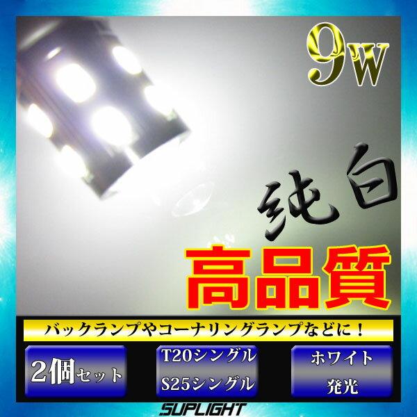 【ハイブリッド車対応】T20シングル / S25シングル 180度ピン(BA15S) 9w T20 LED【無極性】ホワイト