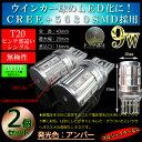 T20ピンチ部違い/T20シングル球 9w 【プロジェクターなし】LEDウインカー球【無極性】アンバー