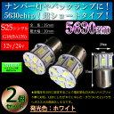 【12v車 24v車兼用】S25シングル球 180度ピン(BA15S) 5630SMD13連 LED【無極性】ホワイト発光