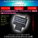 調整式 ハイフラ防止リレー 8PINタイプ ワンタッチウインカー機能非搭載モデル SUZUKI MAZDA DAIHATSU SUBARU