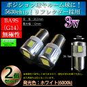 BA9S(G14) LED【12v/24v】【無極性】2個セット 5630SMD 6連 ホワイト
