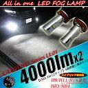 L-LEGEND LL01 8000LM LEDフォグランプ【H8 H11 H16】ホワイト