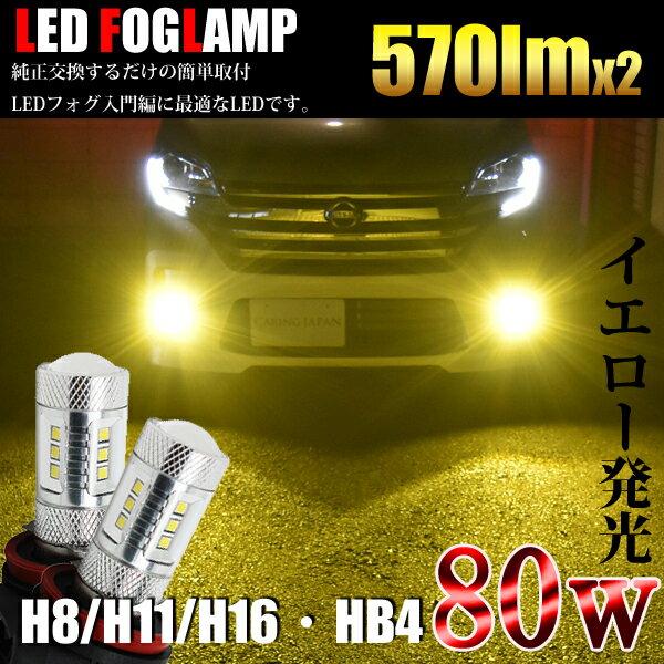 【80w】イエロー発光 LEDフォグランプ【H8 H11 H16 HB4】 黄色【ハイブリッド車対応】
