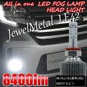 LEDフォグランプ H8 H11 H16 HB4 ハイビーム HB3 LEDヘッドライトHIR2 8400lm LED 角度調整可能 回転式【ジュエルメタルLF...