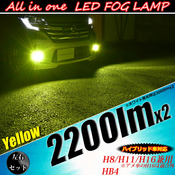 LEDフォグランプ H8 H11 H16 HB4 イエロー発光 黄色【ハイブリッド車対応】【コンビニ受取対応商品】