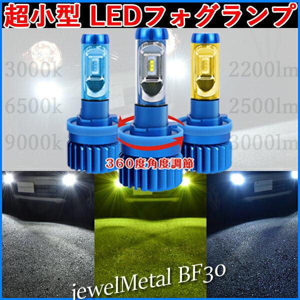 【超小型】LEDフォグランプ H8 H11 H16 HB3 HB4 HIR2【車検対応】ホワイト 青白い イエロー 3色フィルム切替 ハイビーム LEDヘッドライト