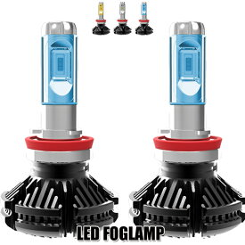 【青白い】 LEDフォグランプ【H8 H11 H16 HB4】 ホワイト【ハイブリッド車対応】【コンビニ受取対応商品】