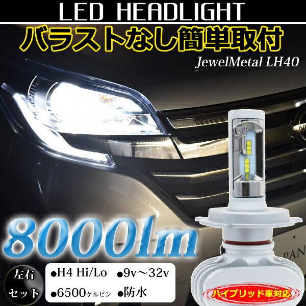 LEDヘッドライト H4 車検対応【バラスト不要】Hi/Lo切替 8000lm カットラインOK 【ハイブリッド車対応】【ジュエルメタルLH40】