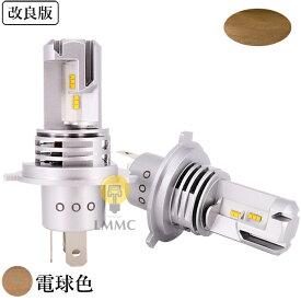 電球色 LEDヘッドライト H4 車検対応 [ 改良版 ] 最新モデル 暖色 JuwelMetal LH-445WC