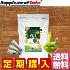 81種類の酵素と青汁すっきりフルーツスイーツ青汁3g×30包