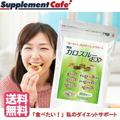 爽快カロスルーEX360粒大容量約6ヶ月分カロリー白いんげんダイエットサポート