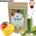 スムージーグリーンスムージー 200g (^o⌒*)/ 352種 酵素MIX スムージー デ ダイエットベジナチュラル / 味を選べる …