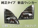 新品★日野レンジャー/プロフィア コーナーランプ左右ウィンカー