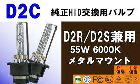 HID交換用バルブD2R/D2S 55W 6000K/8000K
