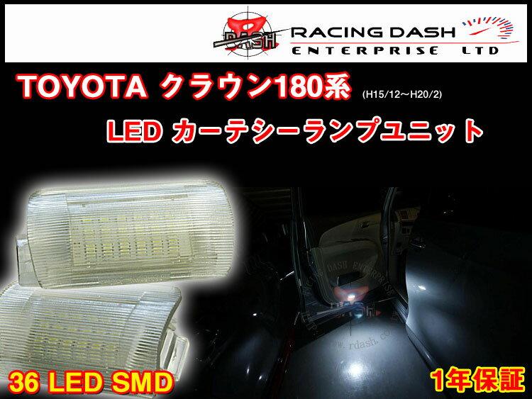 R-DASH製■クラウン180 LEDドアカーテシーランプ 2個セット『あす楽可能』【GRS18# トヨタ TOYOTA toyota】【カー用品】