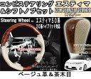 【エスティマ 50系】【ACR50W GSR50W ACR55W GSR55W AHR20W】コンビステアリング&シフトノブセット 【トヨタ TOYOTA to...