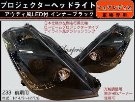 【SONAR製 Z33前期 フェアレディZ】 プロジェクターヘッドライト ブラック【日産 ニッサン NISSAN nissan】【カー用品】