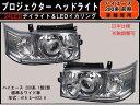 【デイライト&イカリング】プロジェクターヘッドライト/クリア ハイエース/200/1型2型 H16.8〜H22.6/標準&ワイド …