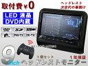 【DVDプレーヤー内蔵】 LED液晶/9inch/ヘッドレストモニター