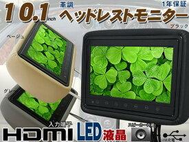【LED液晶・HDMI入力・スマホ対応】10.1・ヘッドレストモニター・色選択