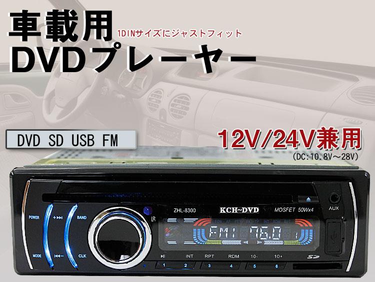 車載 DVDプレーヤー USB/SD/FM 12V/24V兼用