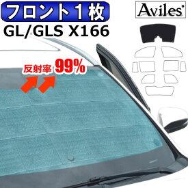 圧倒的断熱 ベンツ GL GLS X166 サンシェード フロント1枚 [カーテン 車中泊 日除け]【あす楽対応】